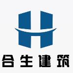福建省合生建筑工程有限公司